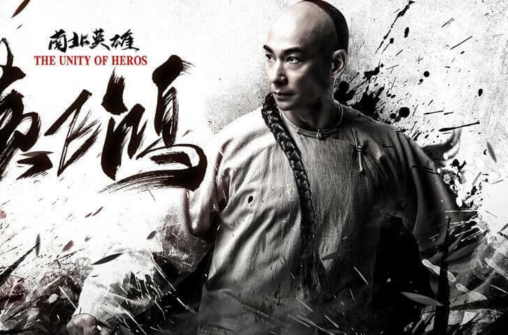 Unity of Heroes movie review